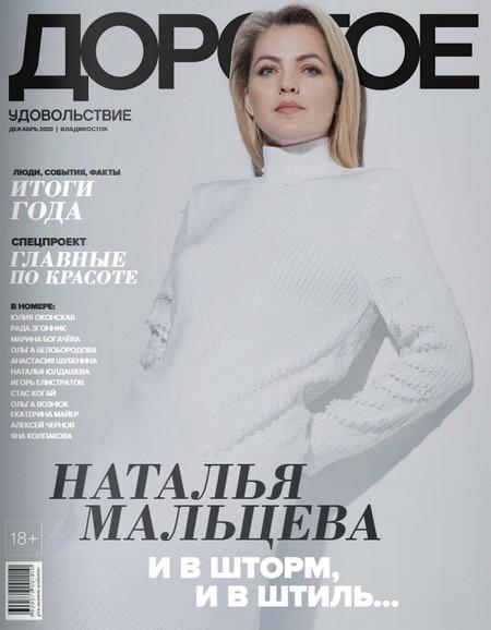 Дорогое удовольствие. Владивосток №12, 2020