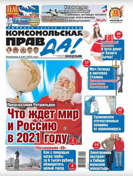 Комсомольская правда. Толстушка №52 (декабрь/2020)