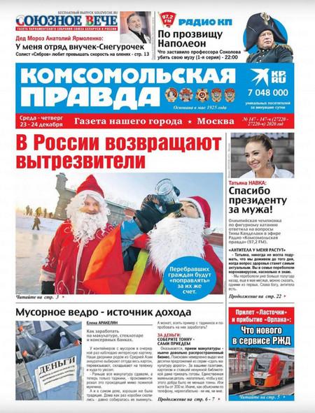 Комсомольская правда №147ч (декабрь/2020)