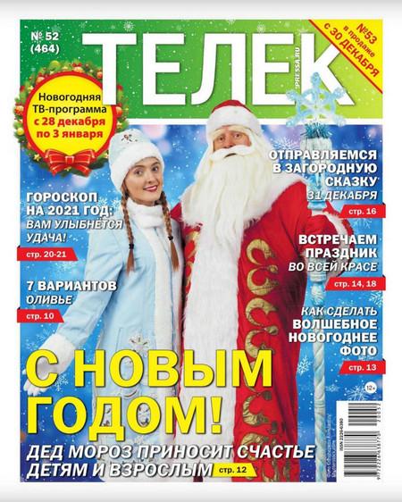 Телек №52 (декабрь/2020)