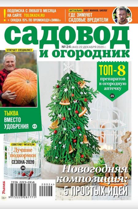 Садовод и огородник №24 (декабрь/2020)