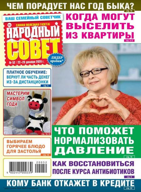 Народный совет №52 (декабрь/2020)