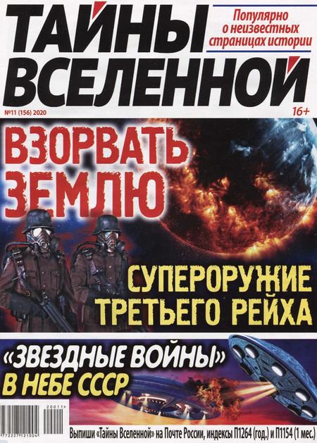 Тайны Вселенной №11, ноябрь 2020