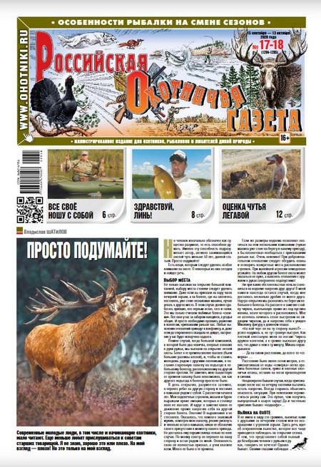 Российская Охотничья Газета №17-18, сентябрь-октябрь 2020