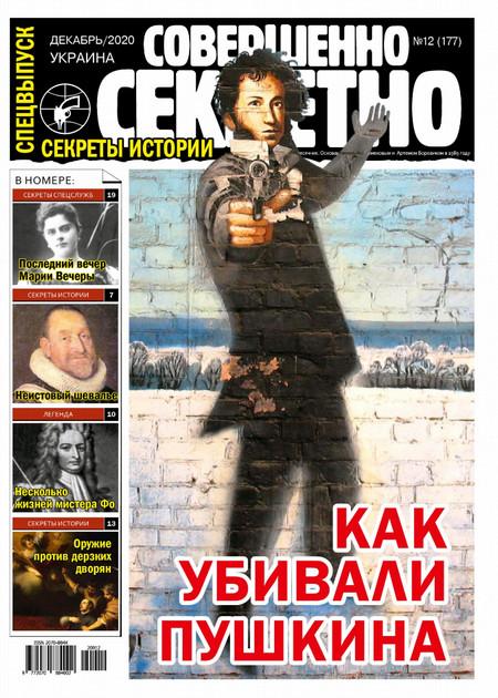 Совершенно секретно. Украина. Спецвыпуск №12, декабрь 2020