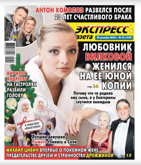 Экспресс газета №52 (декабрь/2020)