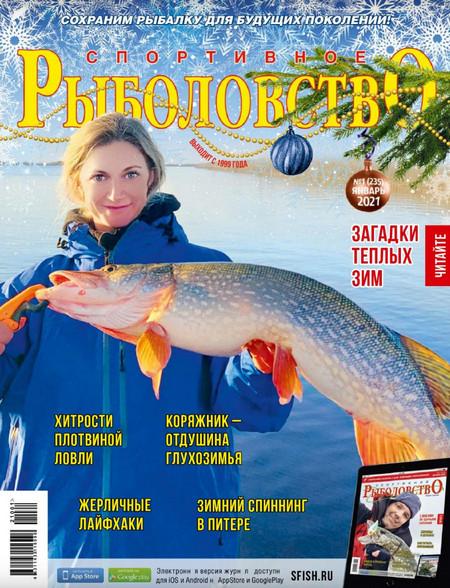 Спортивное рыболовство №1 (январь/2021)