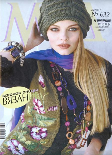 Журнал Мод. Вязание №632 2020