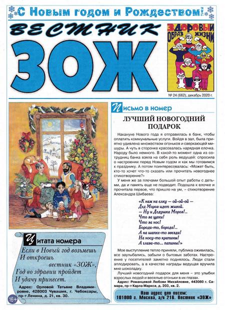 Вестник ЗОЖ №24, декабрь 2020