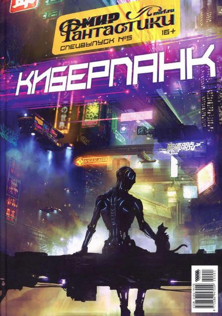 Мир фантастики. Спецвыпуск №5, октябрь 2020