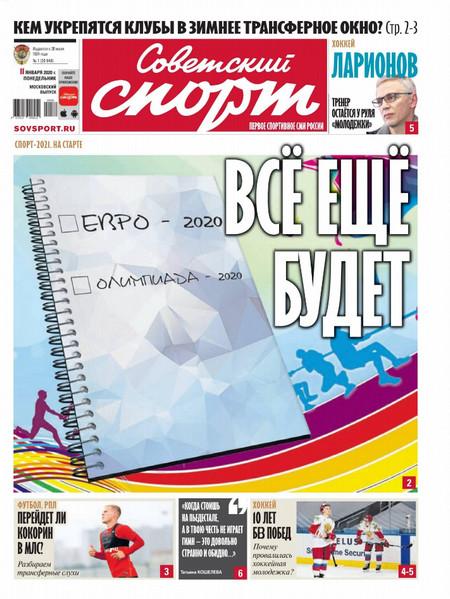 Советский спорт №1, январь 2021