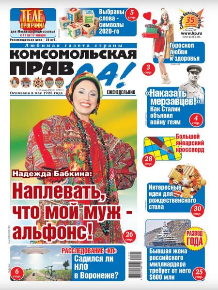 Комсомольская правда. Толстушка №1 (январь/2021)