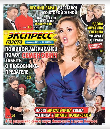 Экспресс газета №1 (январь/2021)