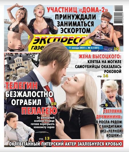 Экспресс газета №2 (январь/2021)