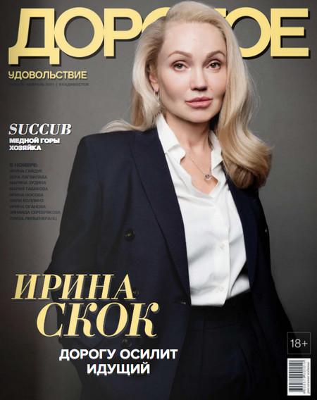 Дорогое удовольствие. Владивосток №1, январь 2021