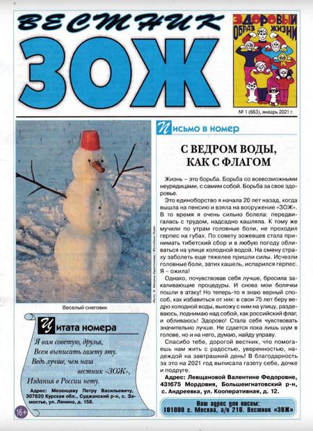 Вестник ЗОЖ №1 (январь/2021)