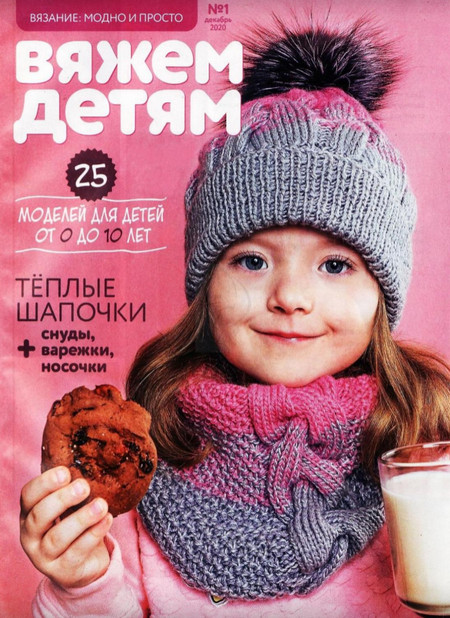 Вязание модно и просто. Вяжем детям №1 (декабрь/2020)