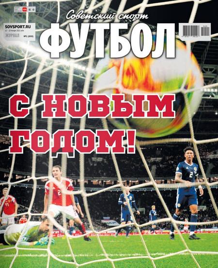 Советский спорт. Футбол №1, январь 2021