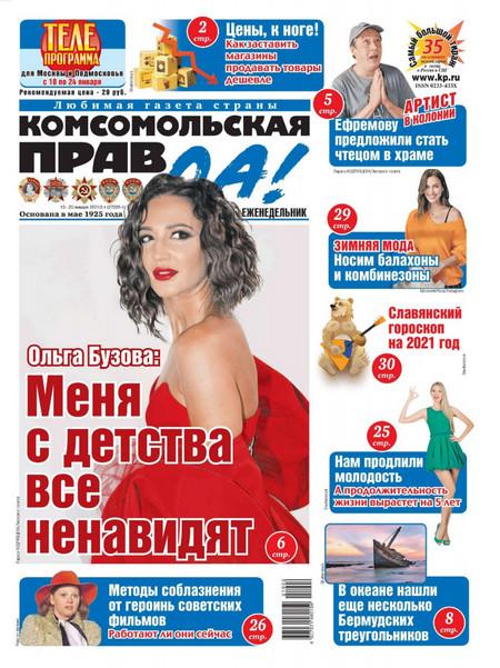 Комсомольская правда №2, январь 2021