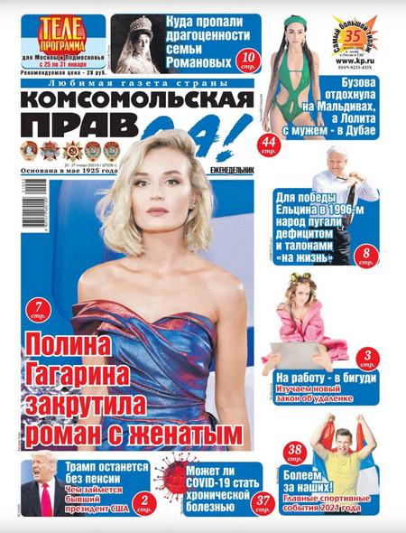 Комсомольская правда. Толстушка №3-т, 20 — 27 января 2021