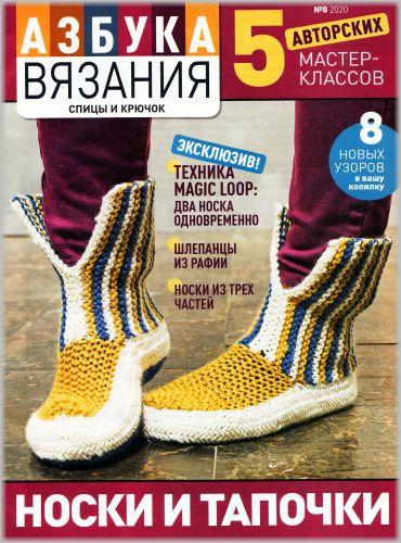 Азбука вязания №8 2020