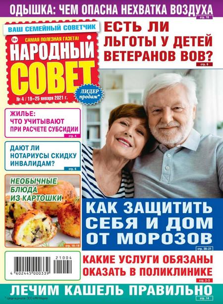 Народный совет №4, январь 2021