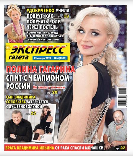 Экспресс газета №4, январь 2021