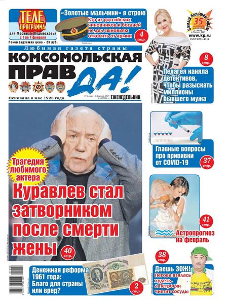 Комсомольская правда. Толстушка №4-т, 27 января — 3 февраля 2021