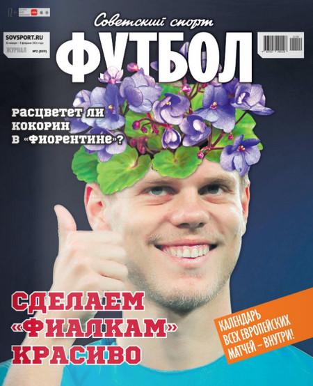 Советский спорт. Футбол №2, январь - февраль 2021