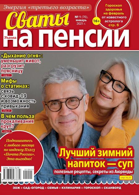 Сваты. На пенсии №1, январь 2021