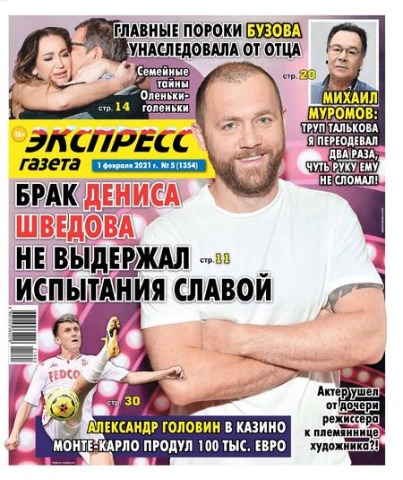 Экспресс газета №5, февраль 2021