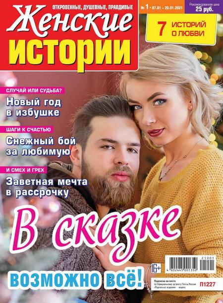 Женские истории №1, январь 2021