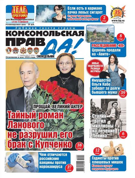 Комсомольская правда. Толстушка №5-т, 3-10 февраля 2021