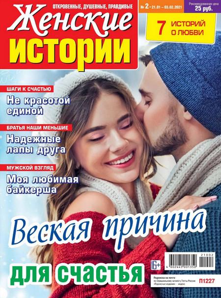 Женские истории №2, январь-февраль 2021