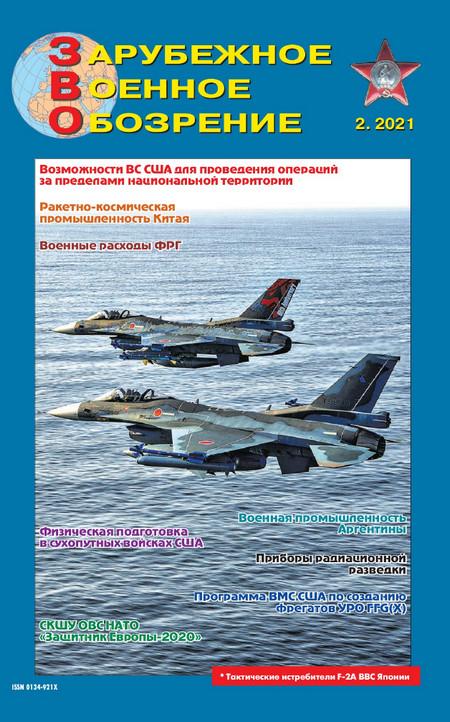 Зарубежное военное обозрение №2, февраль 2021