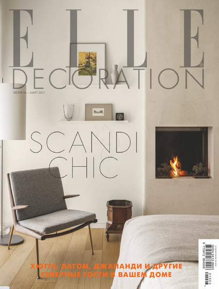 Elle Decoration №48 (февраль-март/2021)