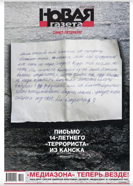 Новая газета №12 [2021]