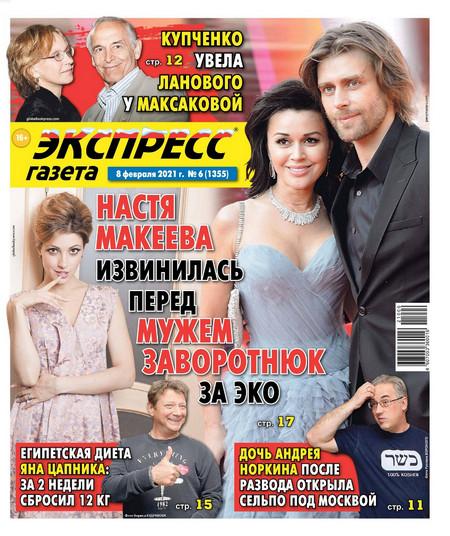 Экспресс газета №6, февраль 2021