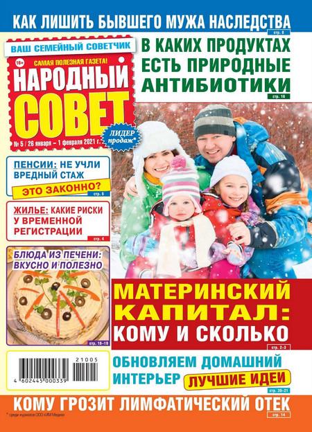 Народный совет №5, февраль 2021