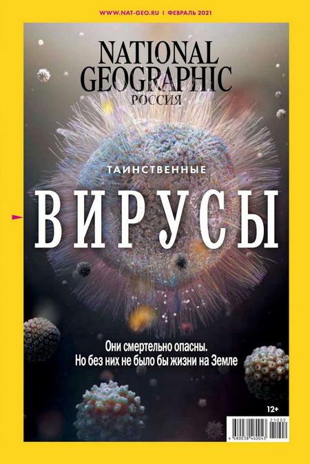 National Geographic №2, февраль 2021
