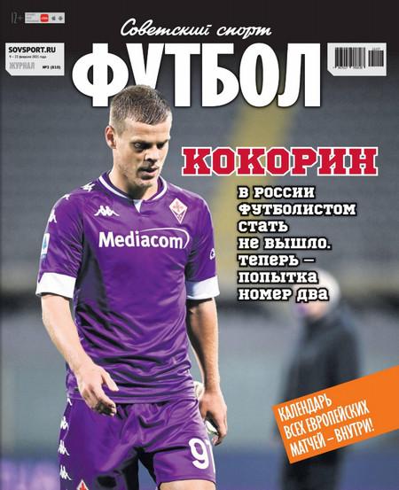 Советский спорт. Футбол №3, февраль 2021