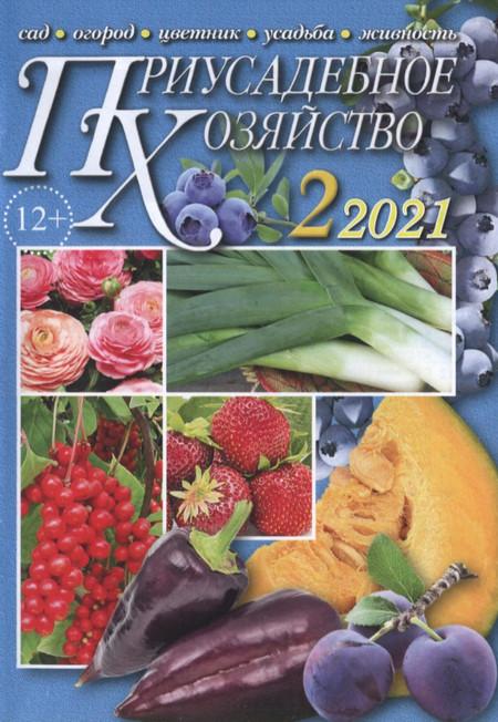 Приусадебное хозяйство №2 (февраль/2021)