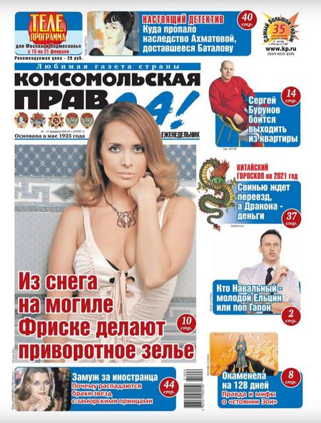 Комсомольская правда. Толстушка №6 (февраль/2021)