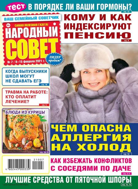 Народный совет №7, февраль 2021
