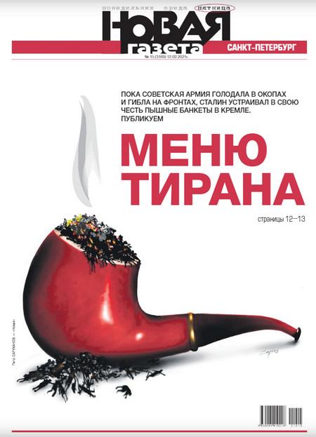 Новая газета №15 февраль