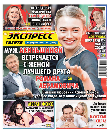 Экспресс газета №7, февраль 2021