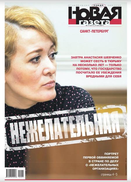 Новая газета №17 февраль 2021