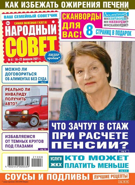 Народный совет №8, февраль 2021