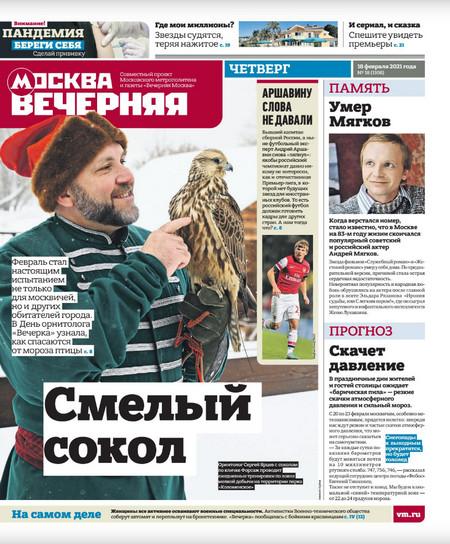 Вечерняя Москва №18 февраль 2021