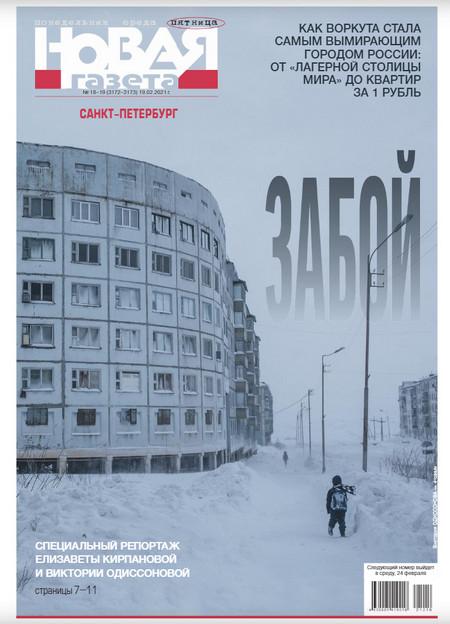 Новая газета №18-19 февраль 2021